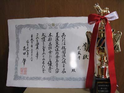 岐阜県知事賞